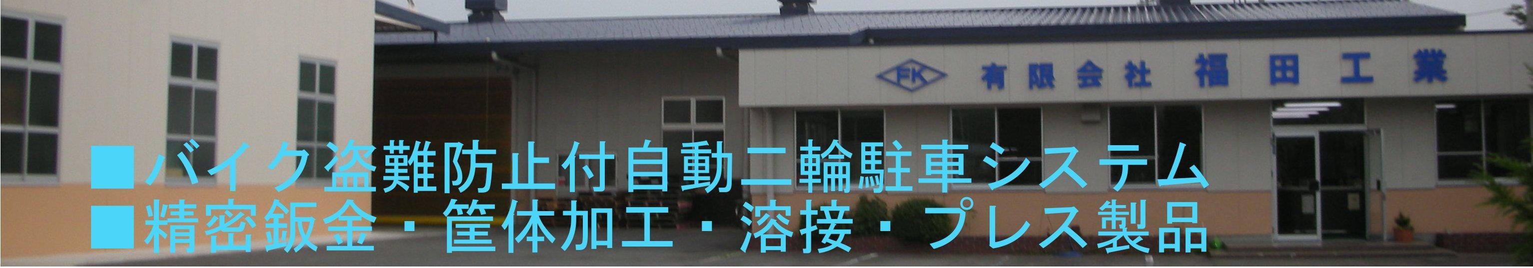 精密鈑金・筐体加工・溶接・プレス製品の 福田工業